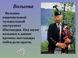Волынка - национальный музыкальный инструмент Шотландии. Под звуки волынки в