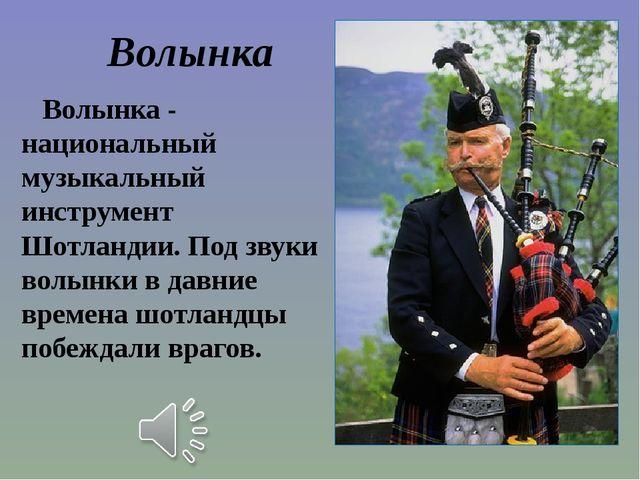 Волынка - национальный музыкальный инструмент Шотландии. Под звуки волынки в...