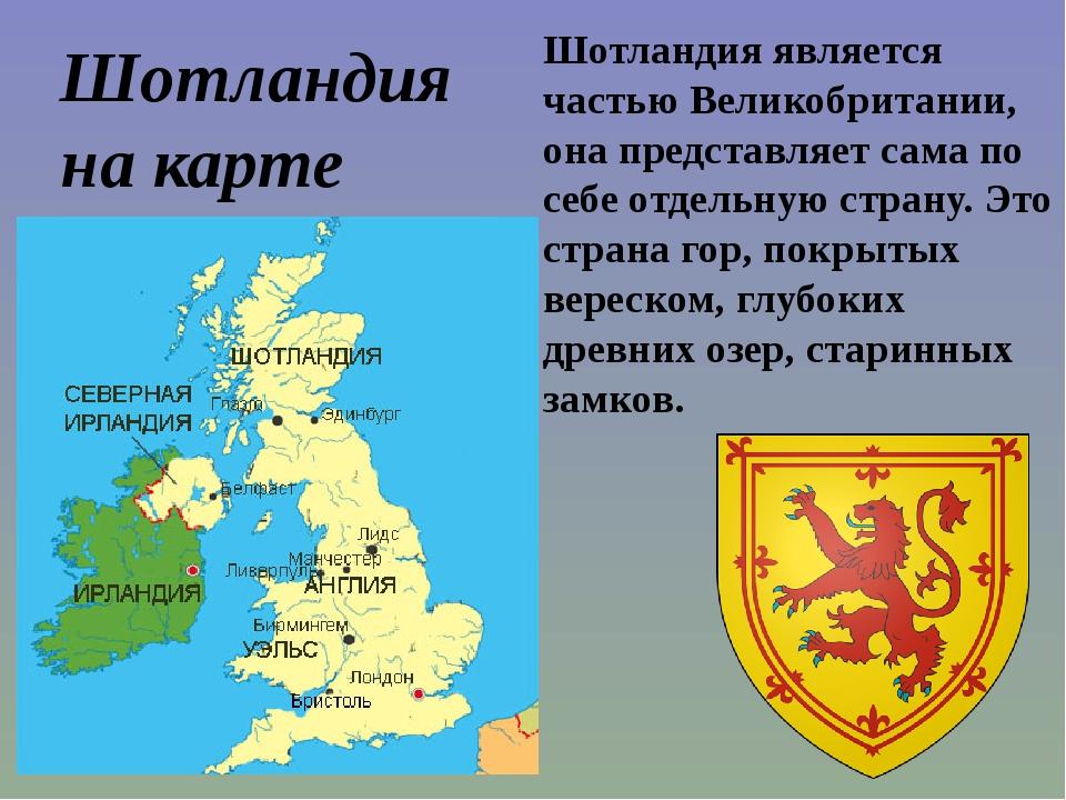 Шотландия является частью Великобритании, она представляет сама по себе отдел...