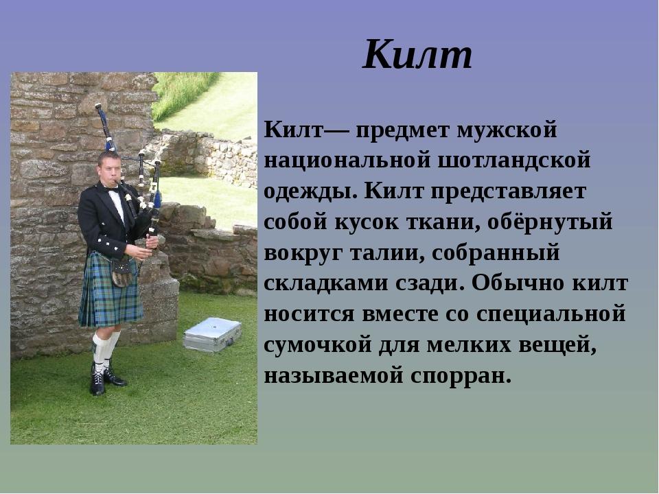 Килт— предмет мужской национальной шотландской одежды. Килт представляет собо...