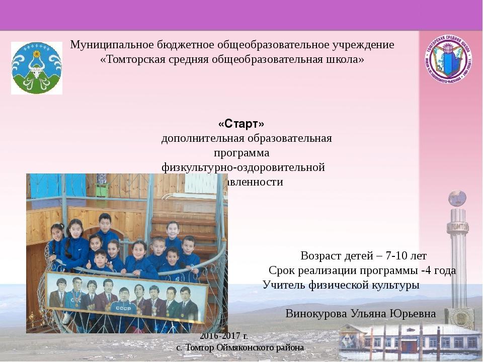 Муниципальное бюджетное общеобразовательное учреждение «Томторская средняя о...