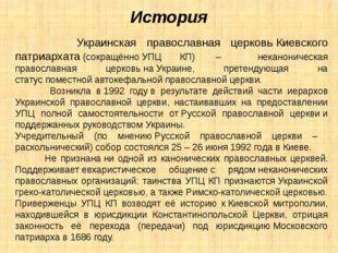 История Украинская православная церковьКиевского патриархата(сокращённоУПЦ