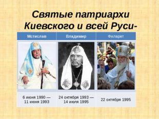 Святые патриархи Киевского и всей Руси-Украины Мстислав Владимир Филарет 6июн