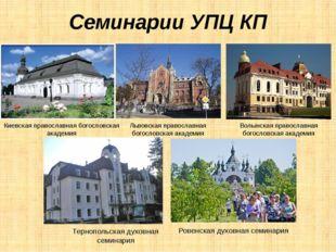 Семинарии УПЦ КП Киевская православная богословская академия Львовская правос