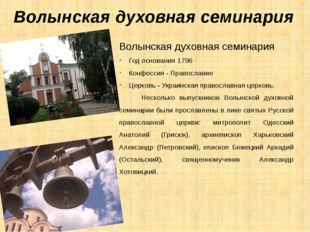 Волынская духовная семинария Волынская духовная семинария Год основания 1796