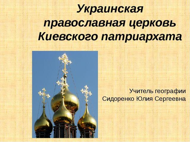 Украинская православная церковь Киевского патриархата Учитель географии Сидор...