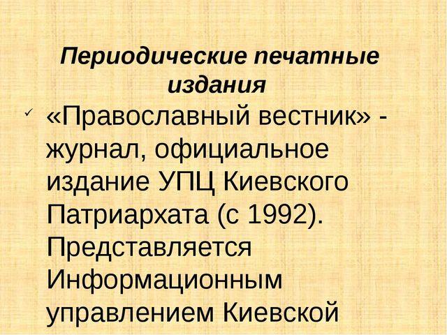 Периодические печатные издания «Православный вестник» - журнал, официальное и...