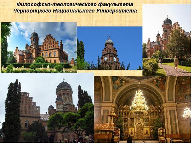 Философско-теологического факультета Черновицкого Национального Университета