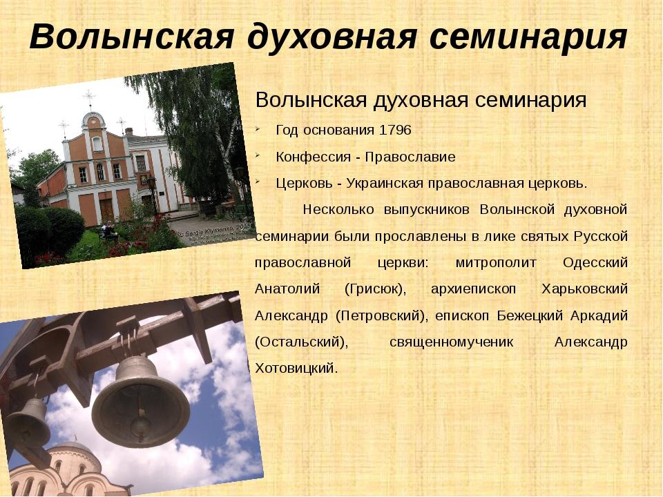 Волынская духовная семинария Волынская духовная семинария Год основания 1796...