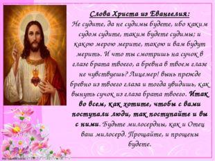 Слова Христа из Евангелия: Не судите, да не судимы будете, ибо каким судом су