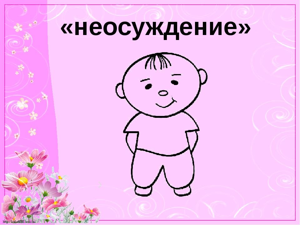 «неосуждение» http://linda6035.ucoz.ru/