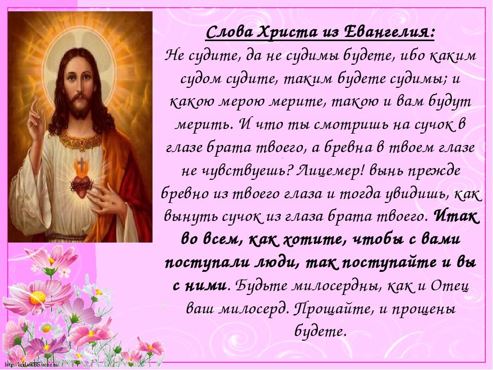 Слова Христа из Евангелия: Не судите, да не судимы будете, ибо каким судом су...