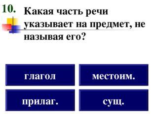 Какая часть речи указывает на предмет, не называя его? прилаг. глагол местоим