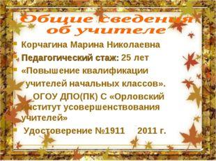 Корчагина Марина Николаевна Педагогический стаж: 25 лет «Повышение квалификац
