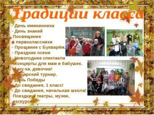 - День именинника - День знаний Посвящение в первоклассники - Прощание с Букв