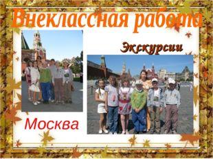 Экскурсии Москва