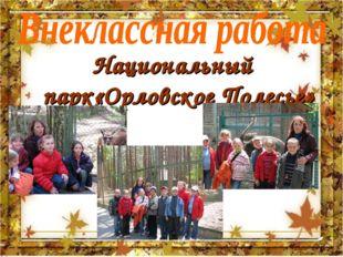 Национальный парк«Орловское Полесье»