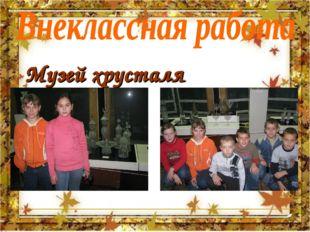 Музей хрусталя г.Дятьково