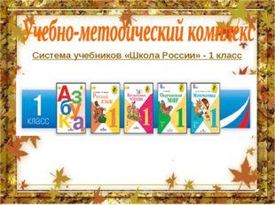 Система учебников «Школа России» - 1 класс