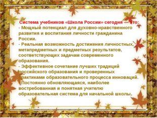 Система учебников «Школа России» сегодня — это: - Мощный потенциал для духовн