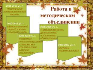 Работа в методическом объединении 2010-2011 уч. г. «Адаптационный период в жи