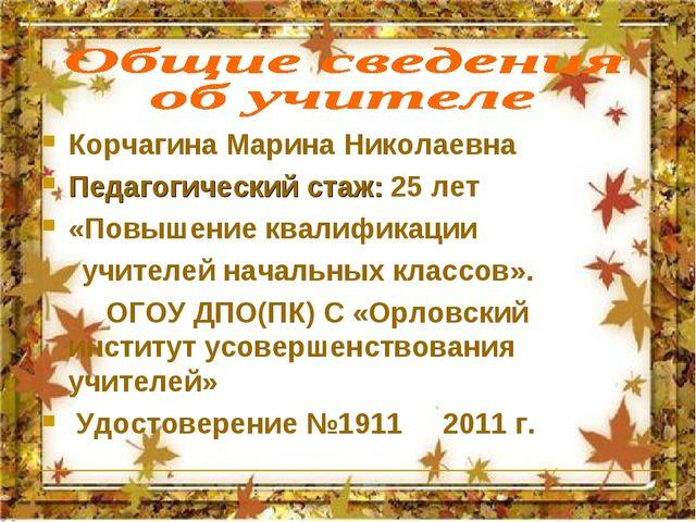 Корчагина Марина Николаевна Педагогический стаж: 25 лет «Повышение квалификац...