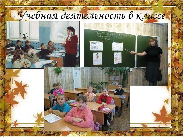 Учебная деятельность в классе