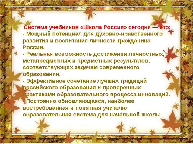 Система учебников «Школа России» сегодня — это: - Мощный потенциал для духовн...