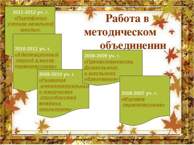 Работа в методическом объединении 2010-2011 уч. г. «Адаптационный период в жи...