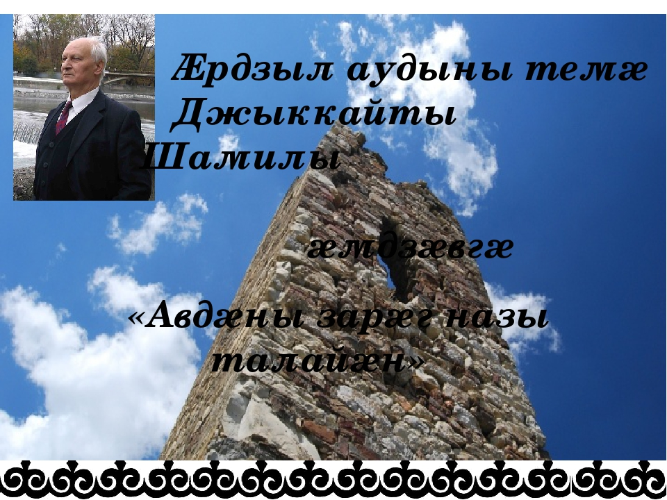 Ӕрдзыл аудыны темӕ Джыккайты Шамилы ӕмдзӕвгӕ «Авдӕны зарӕг назы талайӕн»