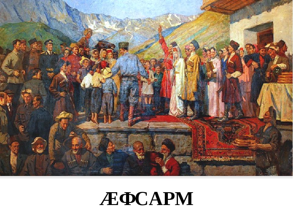 ÆФСАРМ