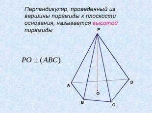 Перпендикуляр, проведенный из вершины пирамиды к плоскости основания, называ