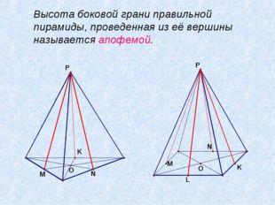 Высота боковой грани правильной пирамиды, проведенная из её вершины называет