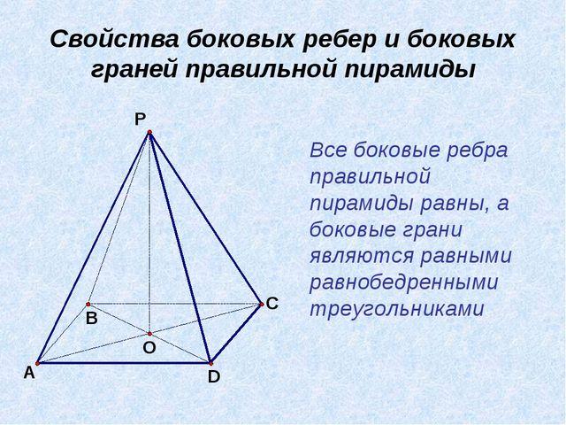Свойства боковых ребер и боковых граней правильной пирамиды Все боковые ребр...