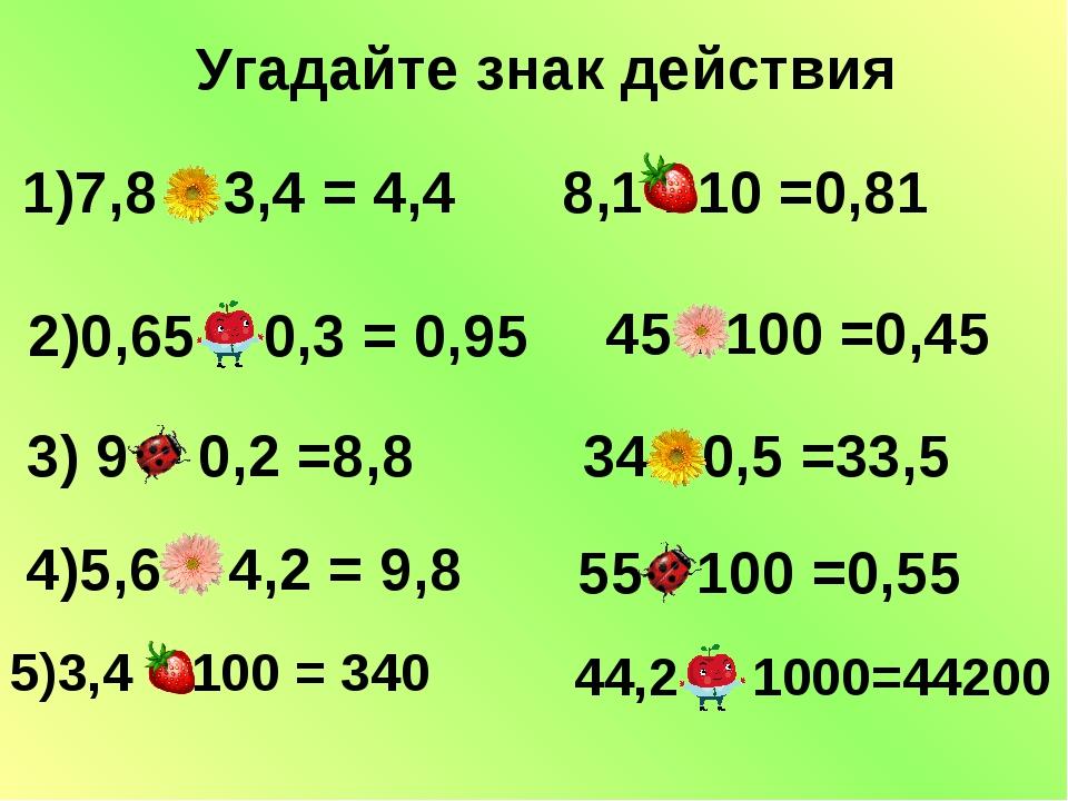 1)7,8 – 3,4 = 4,4 2)0,65 + 0,3 = 0,95 3) 9 - 0,2 =8,8 4)5,6 + 4,2 = 9,8 8,1...