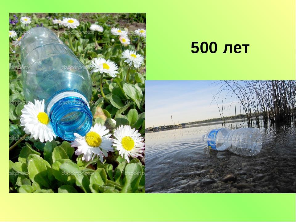 500 лет