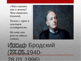 Иосиф Бродский (24.05.1940-28.01.1996) «Что сказать мне о жизни? Что оказалас