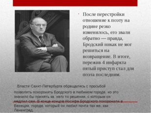 Власти Санкт-Петербурга обращались с просьбой позволить похоронить Бродского