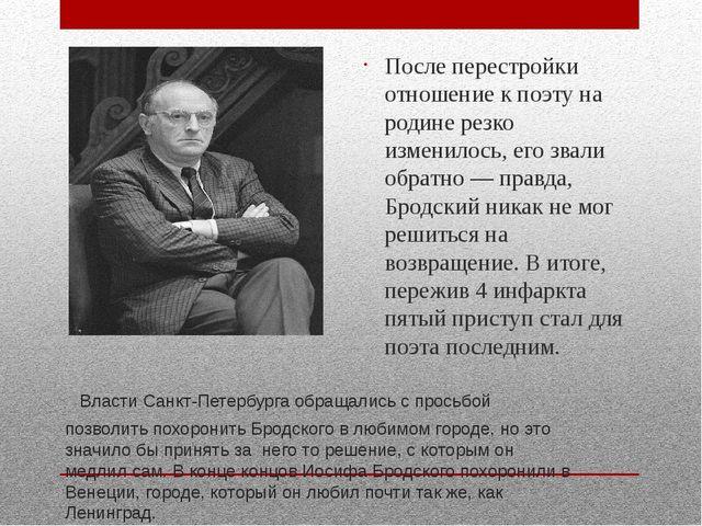 Власти Санкт-Петербурга обращались с просьбой позволить похоронить Бродского...