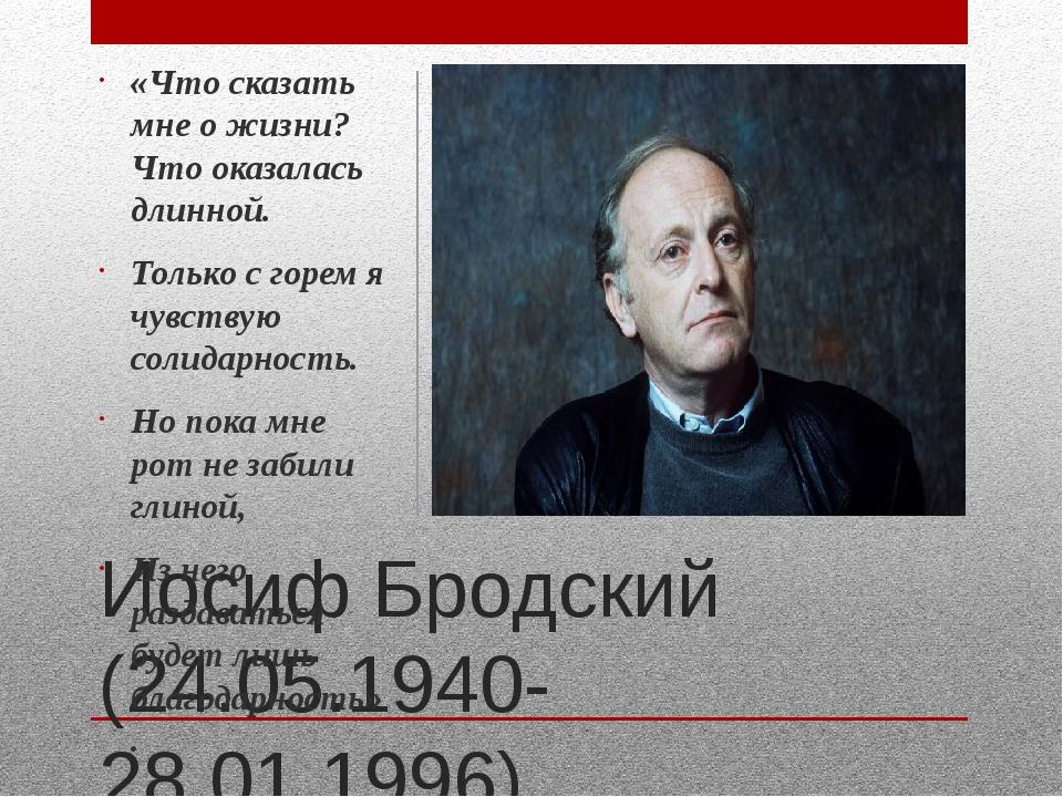 Иосиф Бродский (24.05.1940-28.01.1996) «Что сказать мне о жизни? Что оказалас...