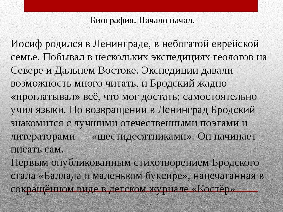 Биография. Начало начал. Иосиф родился в Ленинграде, в небогатой еврейской се...