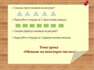 Тема урока «Меньше на некоторое число». – Сколько треугольников на рисунке?