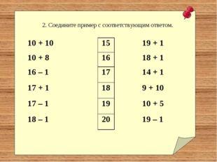2. Соедините пример с соответствующим ответом. 10 + 1015 19 + 1 10 + 816