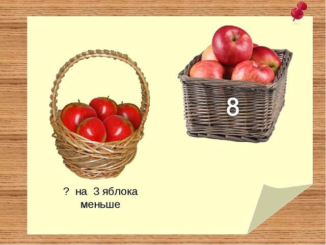 ? на 3 яблока меньше