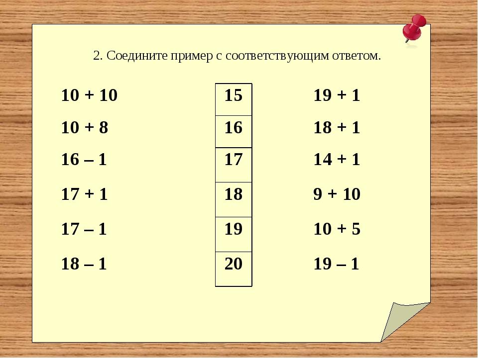 2. Соедините пример с соответствующим ответом. 10 + 1015 19 + 1 10 + 816...