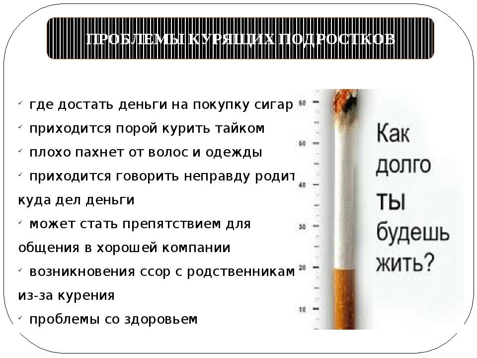 ПРОБЛЕМЫ КУРЯЩИХ ПОДРОСТКОВ где достать деньги на покупку сигарет? приходится...