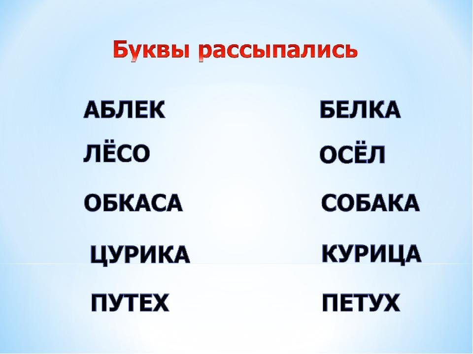 Путаю Буквы Местами