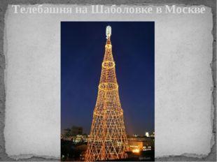 Телебашня на Шаболовке в Москве