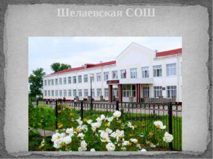 Шелаевская СОШ