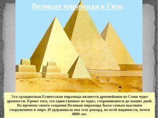 Великая пирамида в Гизе. Эта грандиозная Египетская пирамида является древне
